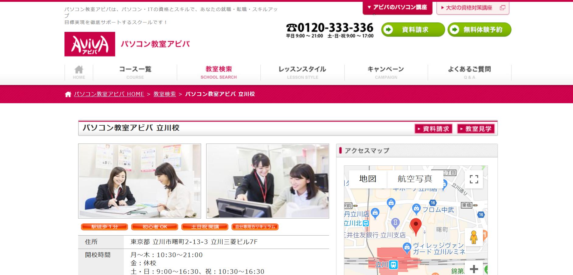 パソコン教室アビバ 立川校の評判・口コミ