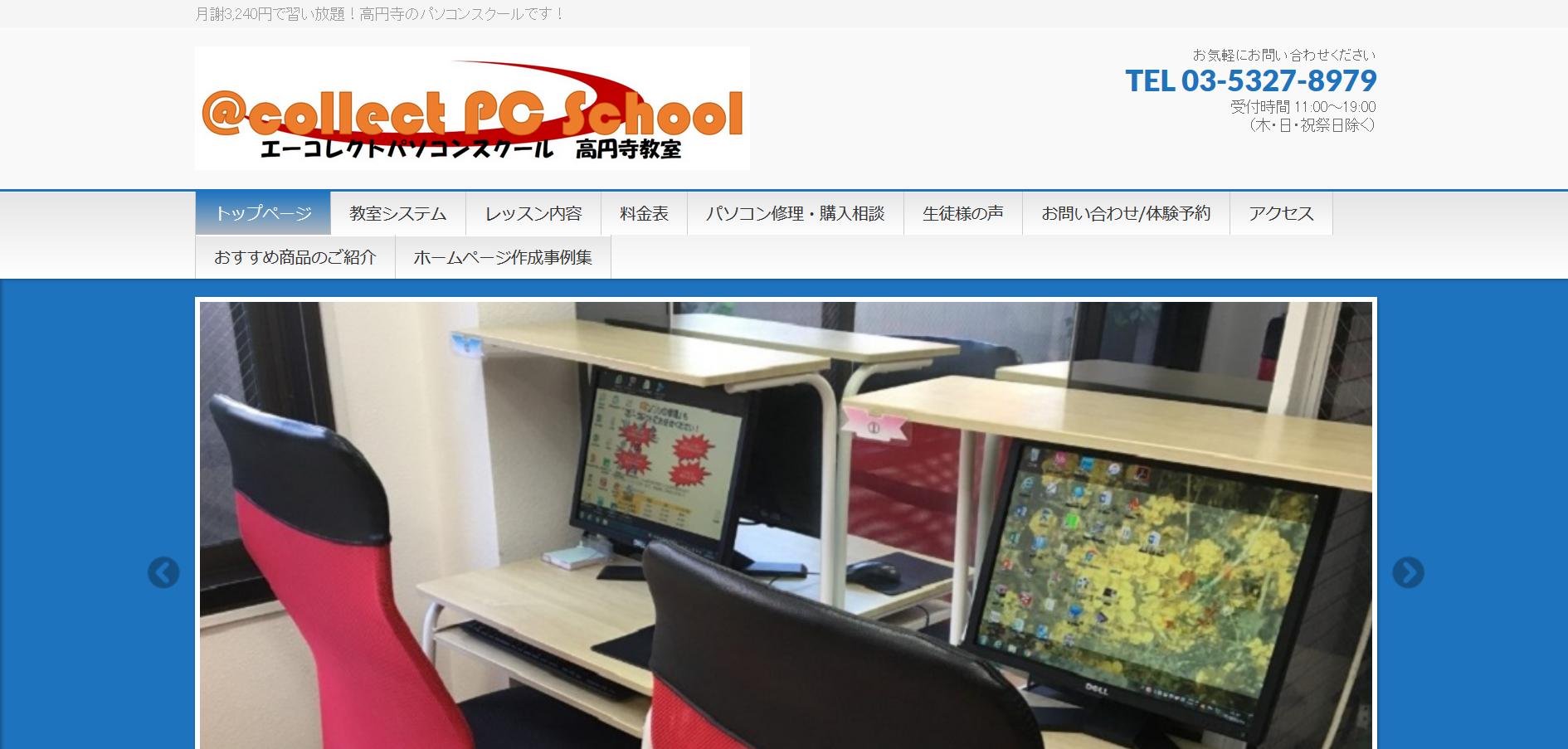 エーコレクトパソコンスクール 高円寺教室の評判・口コミ