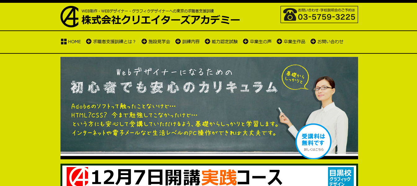 クリエイターズアカデミーの評判・口コミ