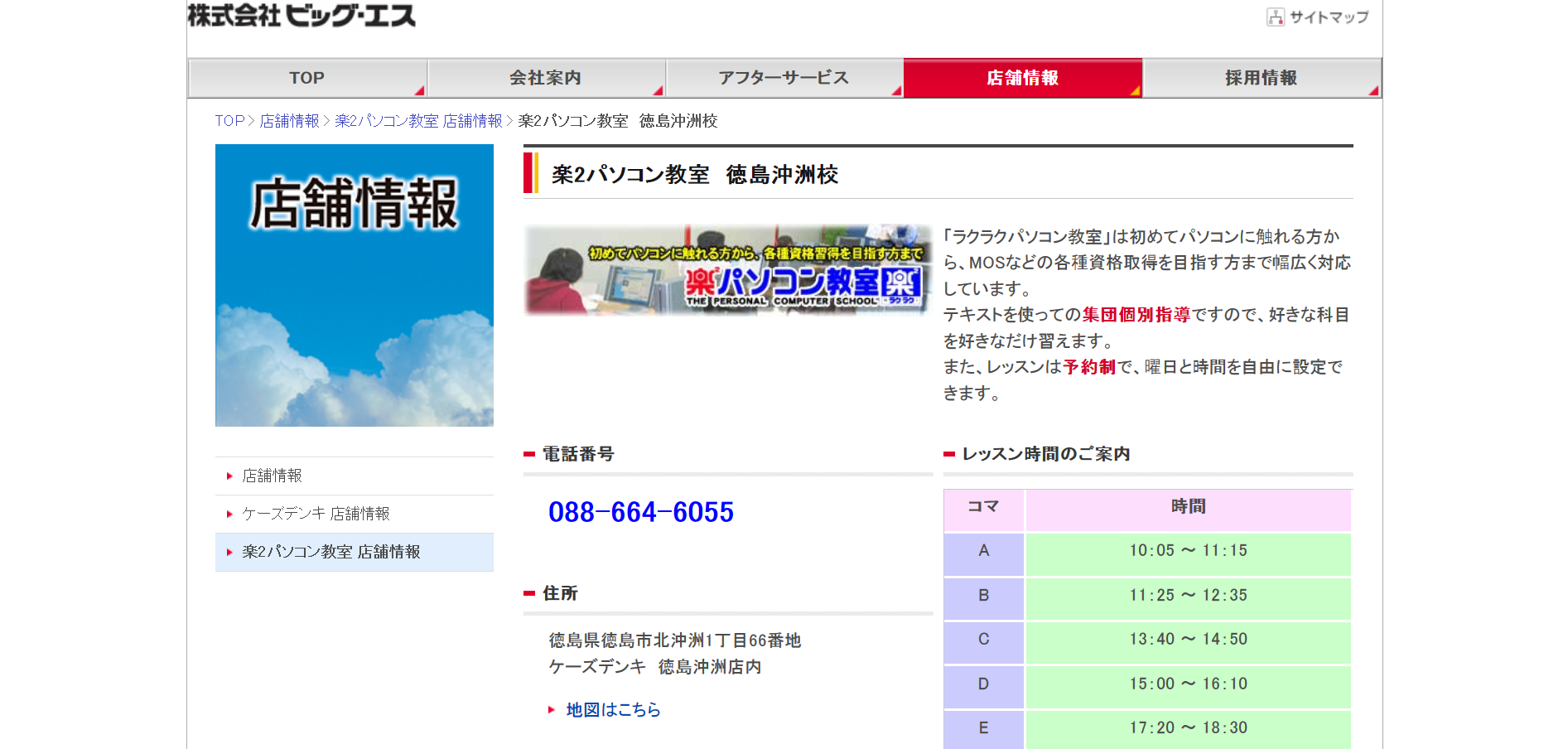 楽2パソコン教室 ケーズデンキ徳島沖洲校の評判・口コミ
