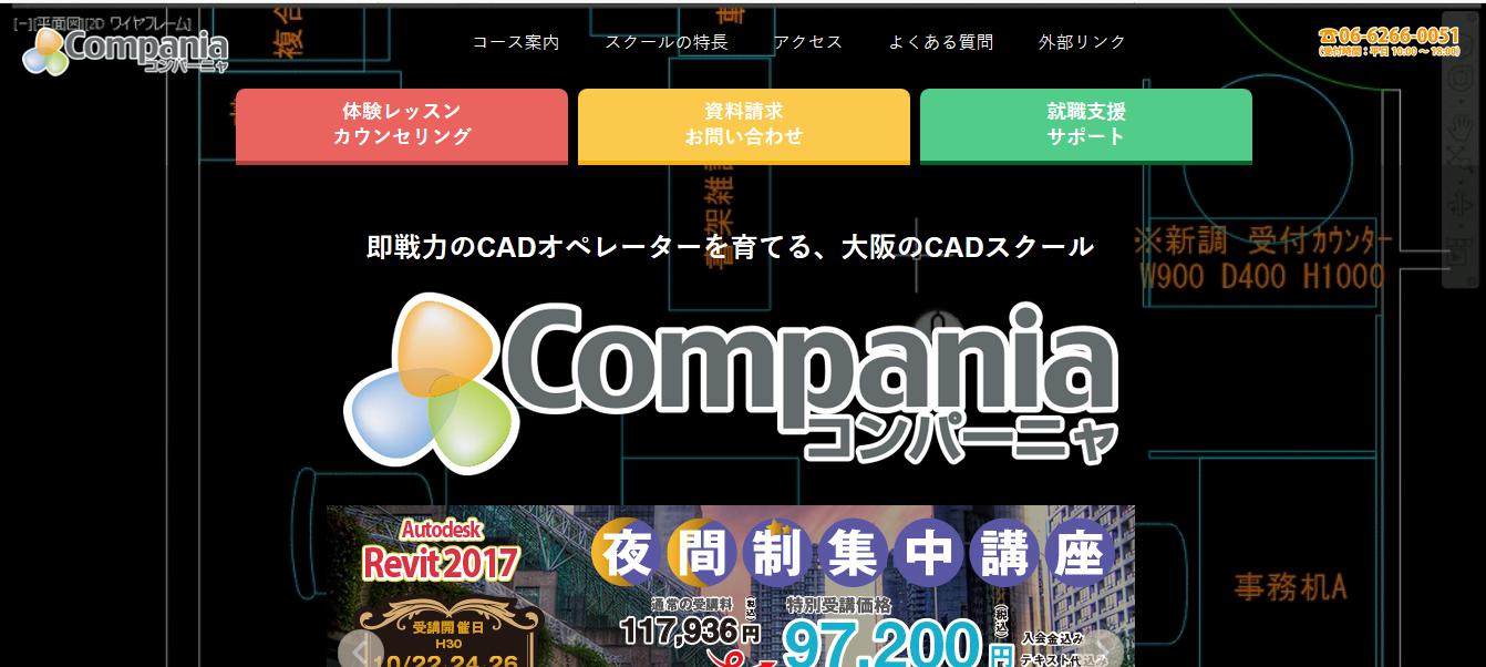 コンパーニャCADスクールの評判・口コミ