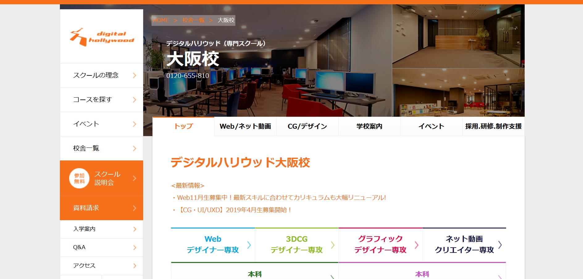 デジタルハリウッド 大阪校の評判・口コミ