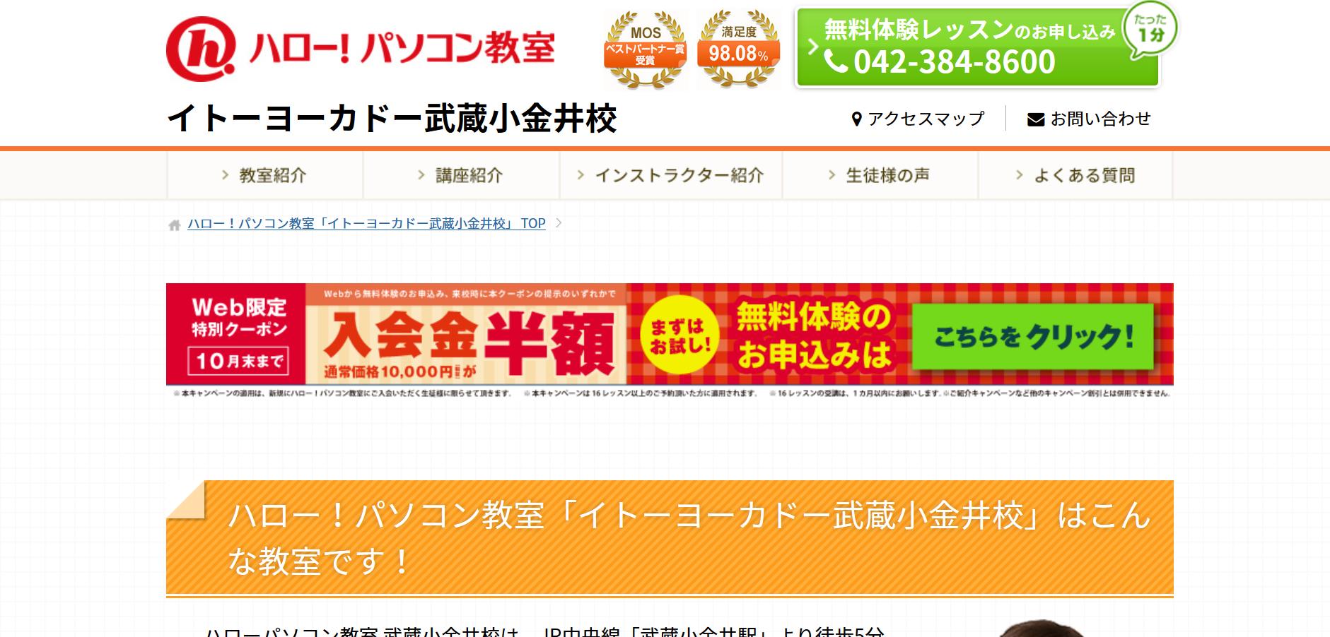 ハロー!パソコン教室 イトーヨーカドー武蔵小金井校の評判・口コミ