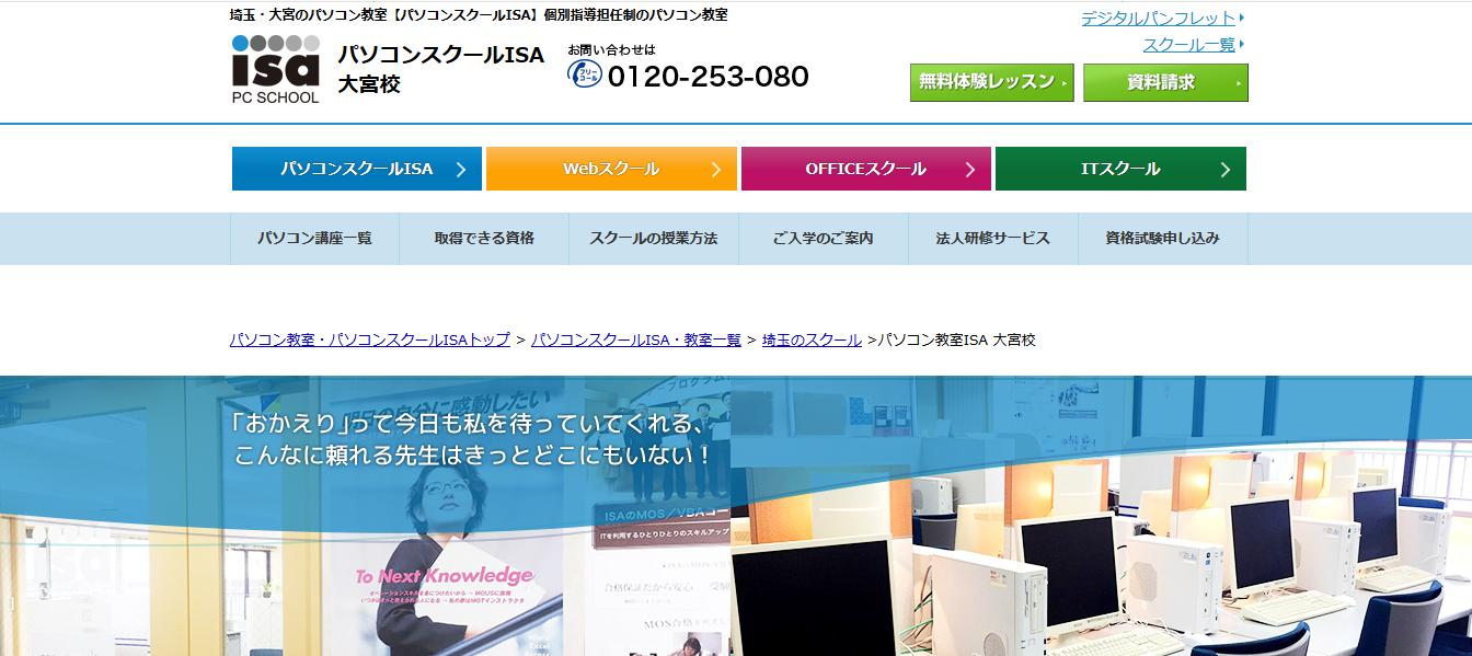 パソコンスクールISA 大宮校の評判・口コミ