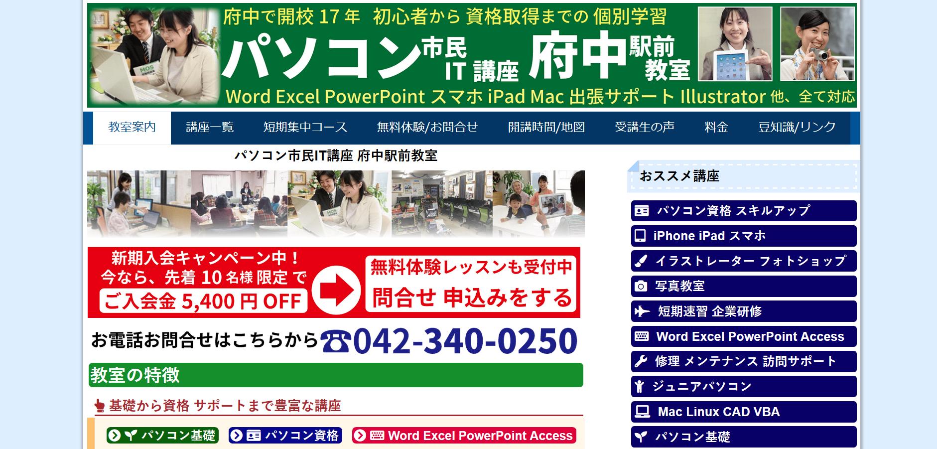 パソコン市民IT講座 府中駅前教室の評判・口コミ