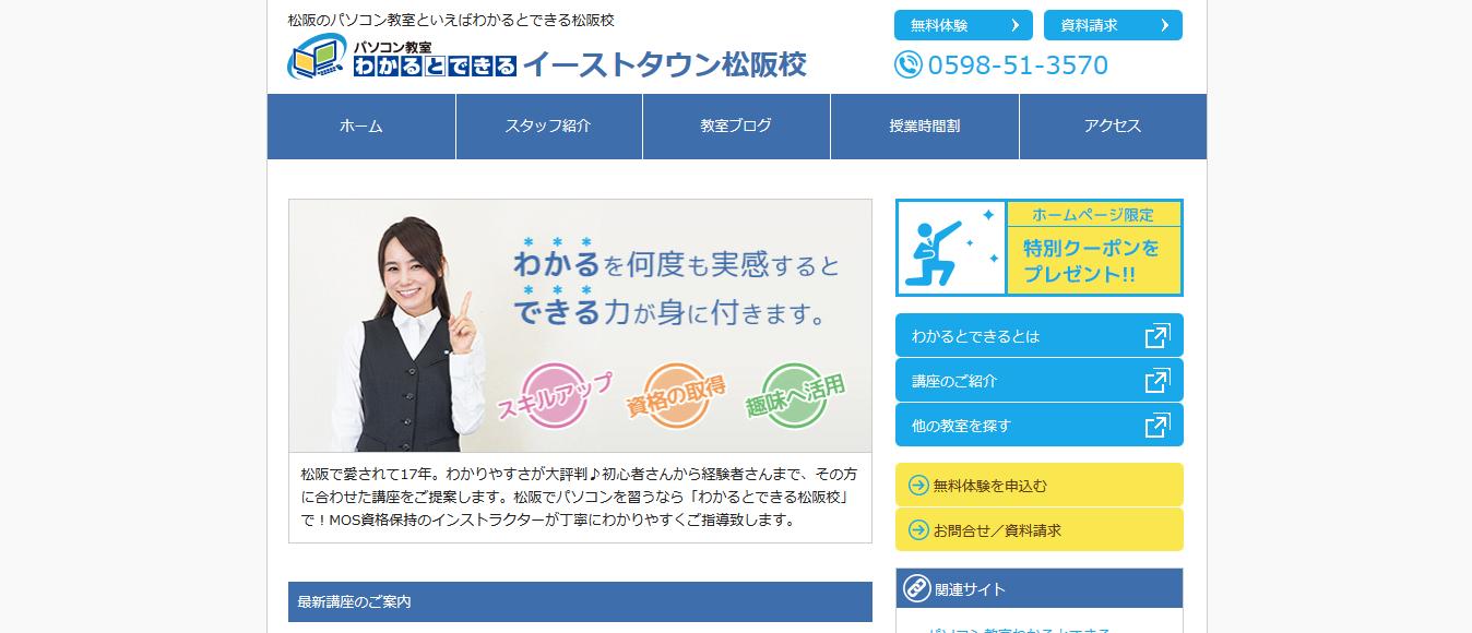 パソコン教室わかるとできる イーストタウン松阪校の評判・口コミ