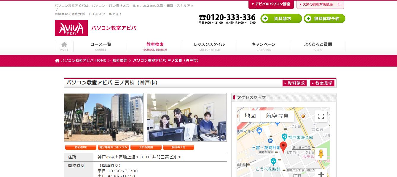 パソコン教室アビバ 三ノ宮校の評判・口コミ