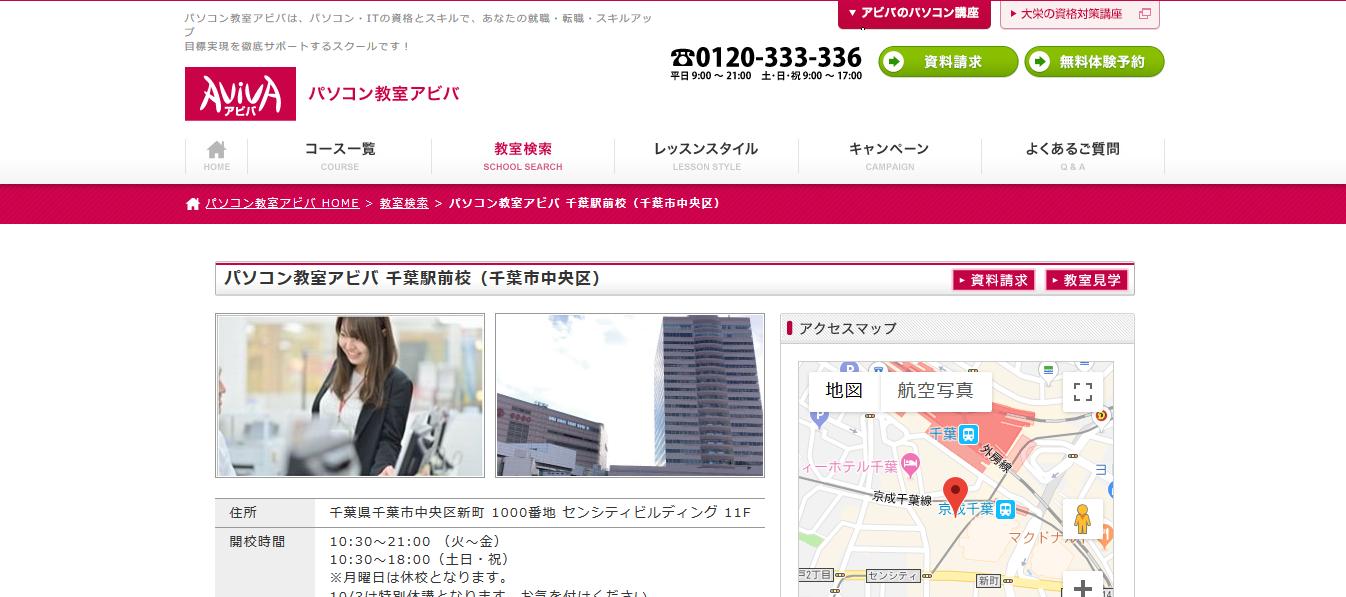 パソコン教室アビバ 千葉駅前校の評判・口コミ
