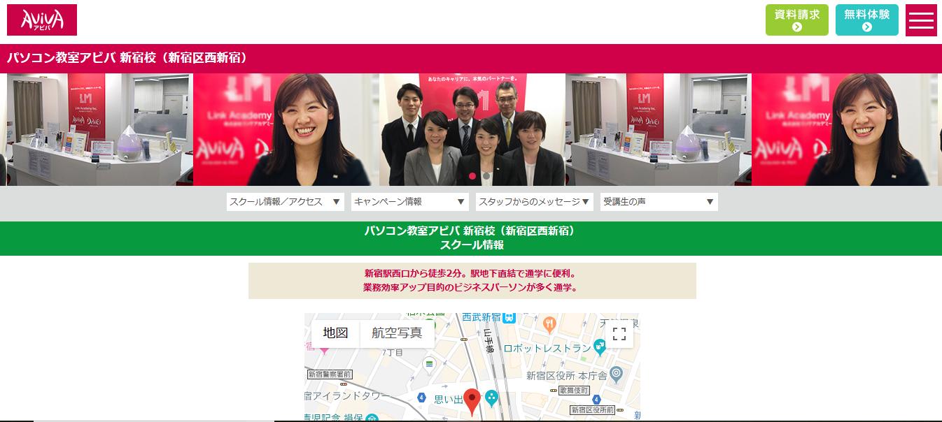 パソコン教室アビバ 新宿校の評判・口コミ