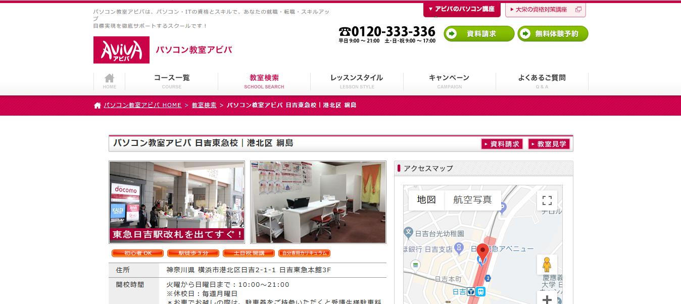 パソコン教室アビバ 日吉東急校の評判・口コミ