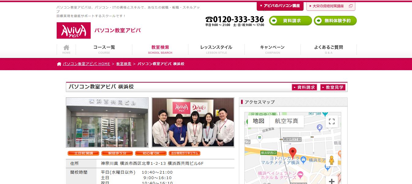 パソコン教室アビバ 横浜校の評判・口コミ