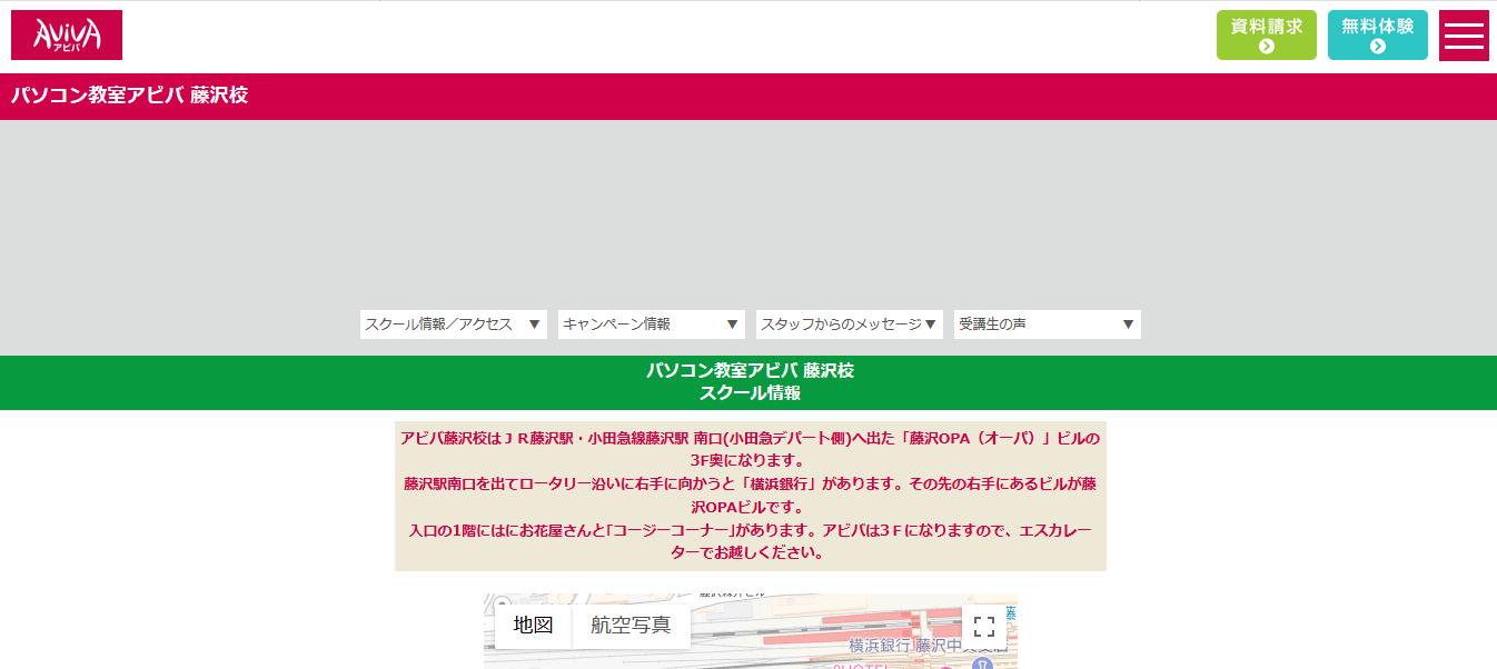 パソコン教室アビバ 藤沢校の評判・口コミ