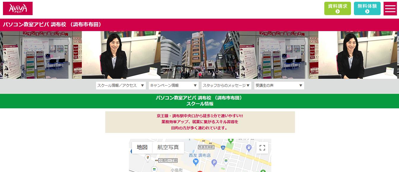パソコン教室アビバ 調布校の評判・口コミ