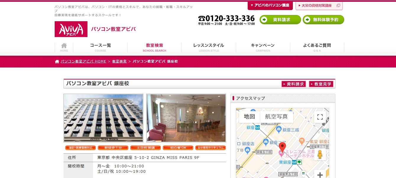 パソコン教室アビバ 銀座校の評判・口コミ