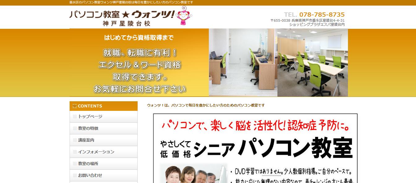 パソコン教室ウォンツ 神戸星陵台校の評判・口コミ