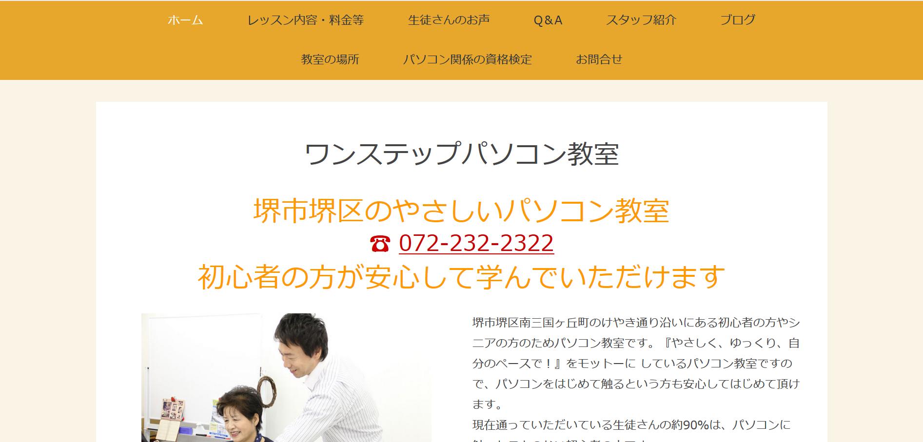 ワンステップパソコン教室の評判・口コミ