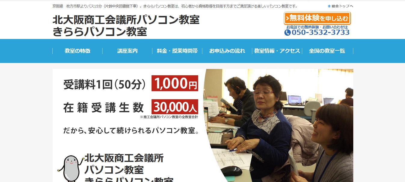 北大阪商工会議所きららパソコン教室の評判・口コミ