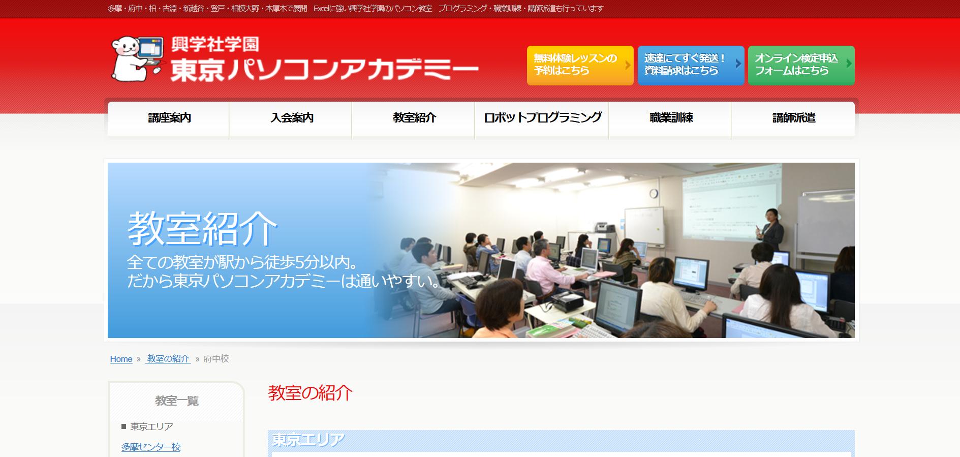 東京パソコンアカデミー 府中校の評判・口コミ