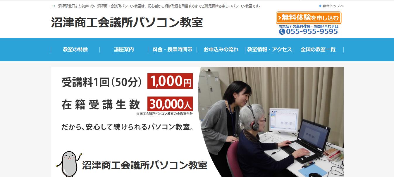 沼津商工会議所パソコン教室の評判・口コミ