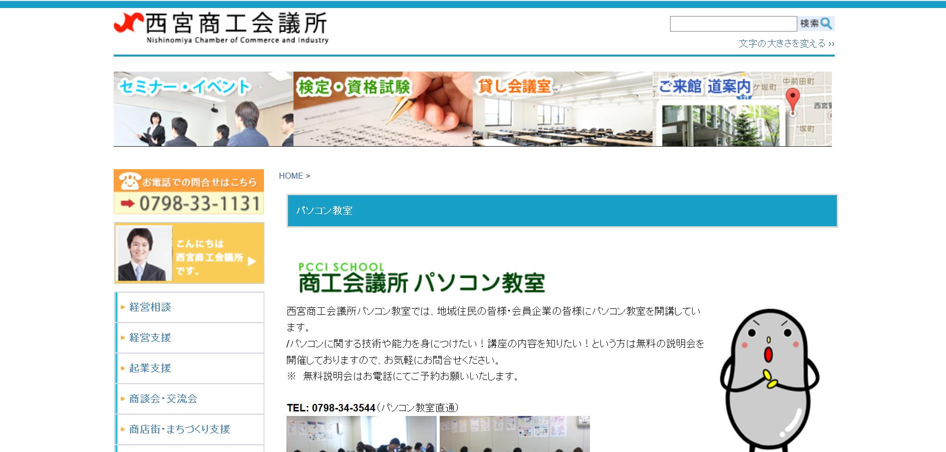 西宮商工会議所パソコン教室の評判・口コミ