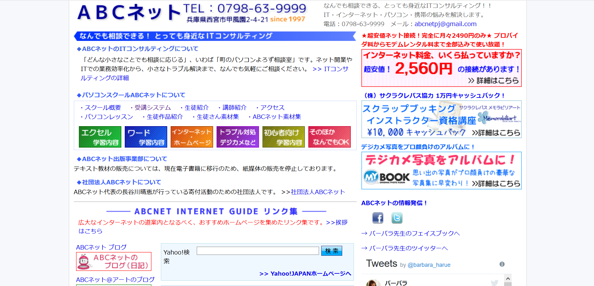 パソコンスクールABCネットの評判・口コミ