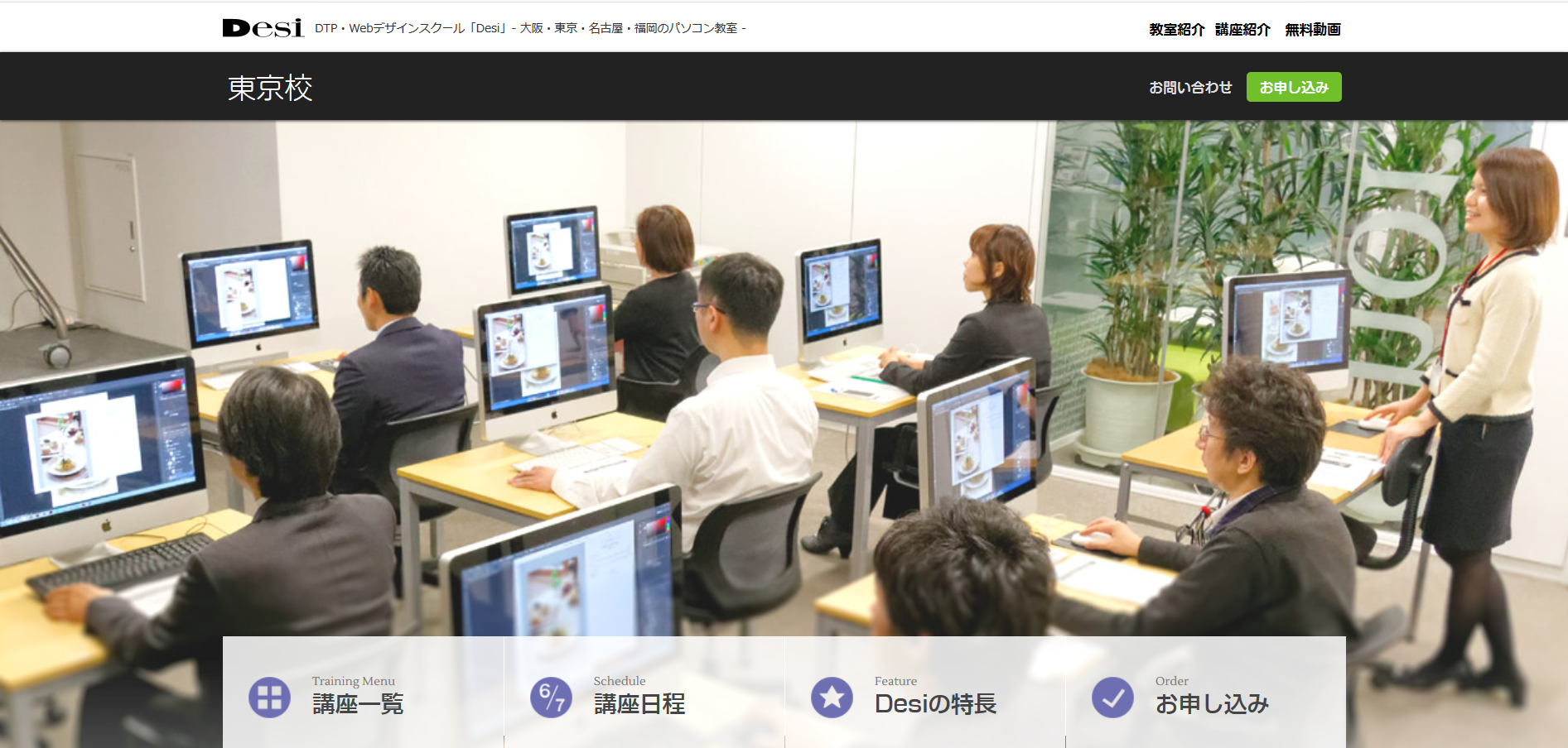 DTP・Webデザイン教室 Desi 東京校の評判・口コミ
