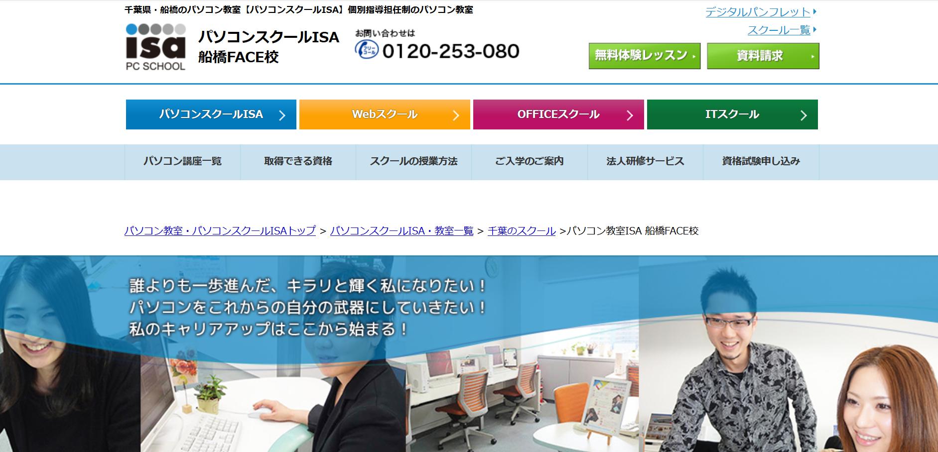 パソコンスクールISA 船橋FACE校の評判・口コミ