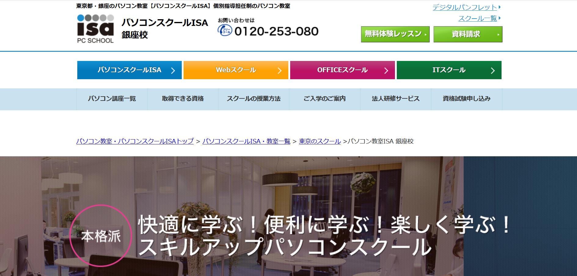 パソコン教室ISA 銀座校の評判・口コミ