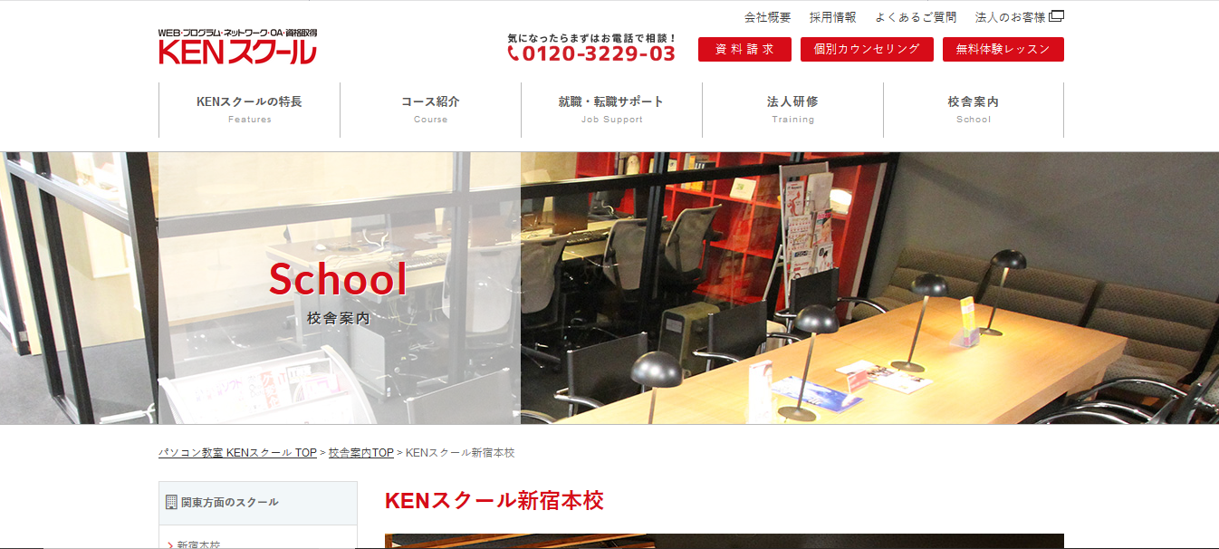 KENスクール 新宿本校の評判・口コミ