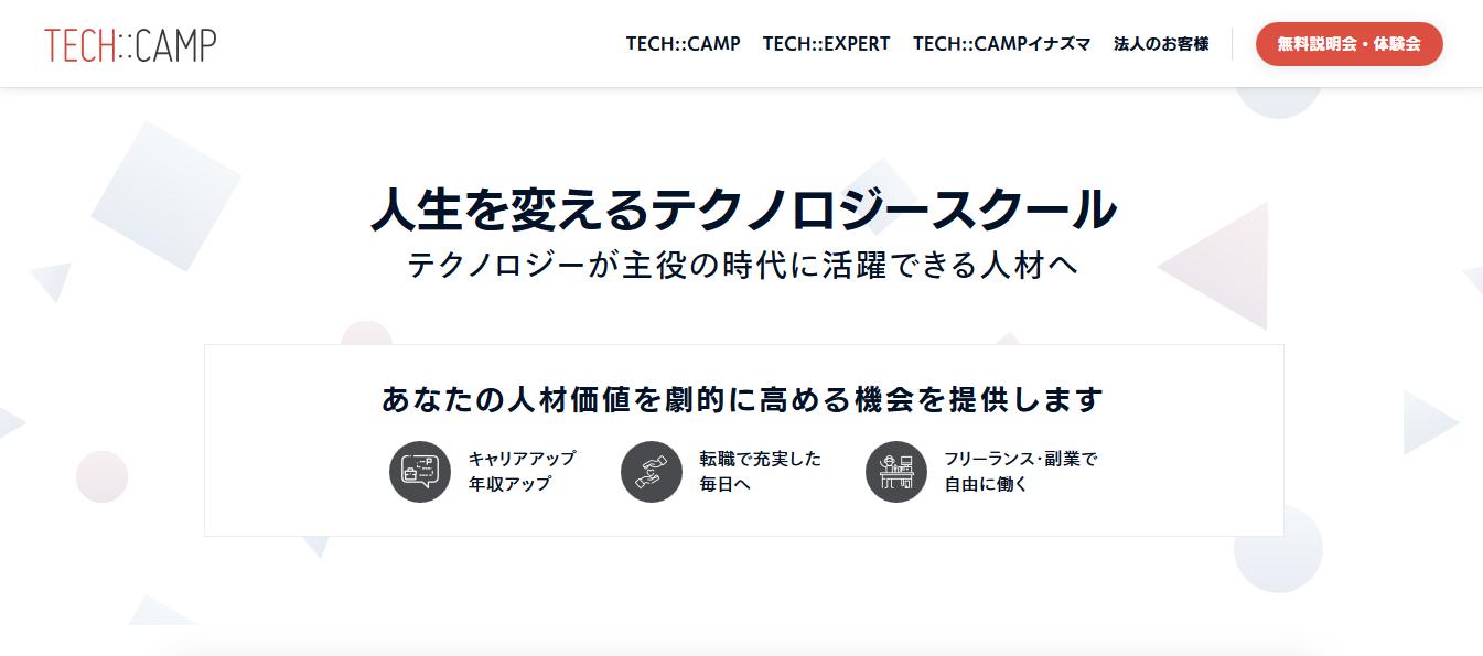 TECH CAMPの評判・口コミ