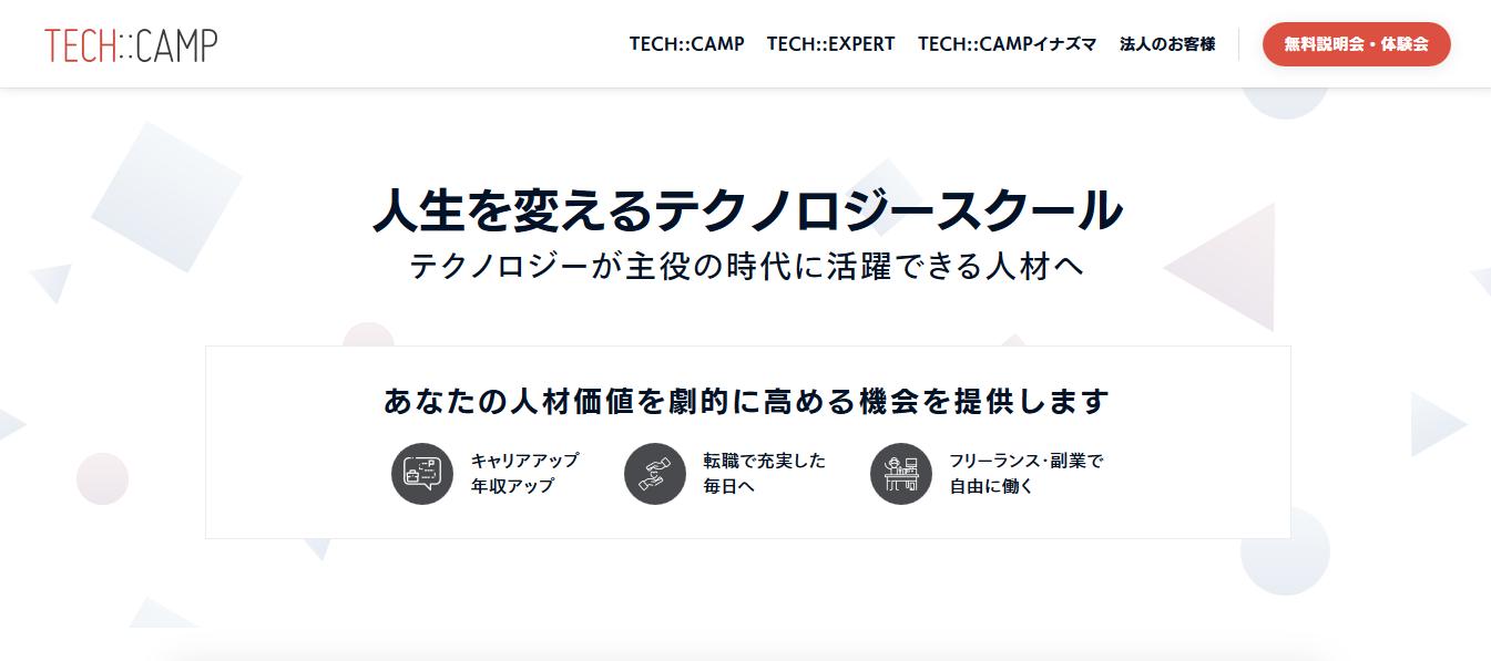 TECH::CAMP 新宿校の評判・口コミ