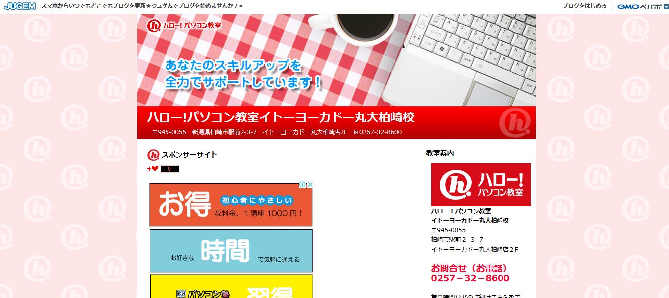 【閉校】ハロー!パソコン教室 イトーヨーカドー丸大柏崎校の評判・口コミ