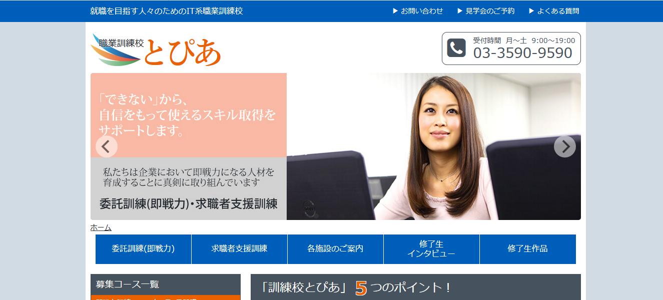 とぴあパソコン教室 新宿校の評判・口コミ