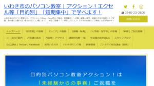 目的別パソコン教室アクション!の評判・口コミ