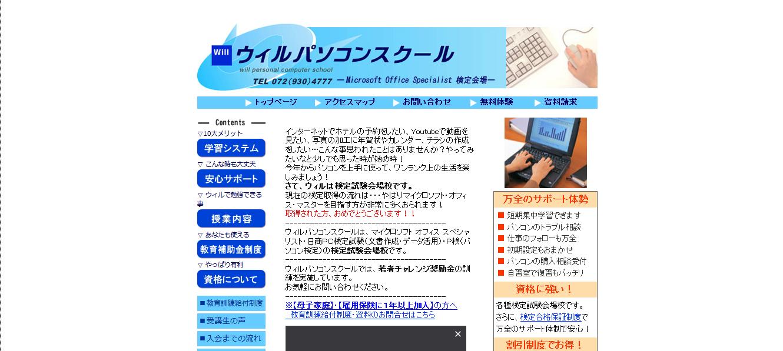 ウィルパソコンスクールの評判・口コミ