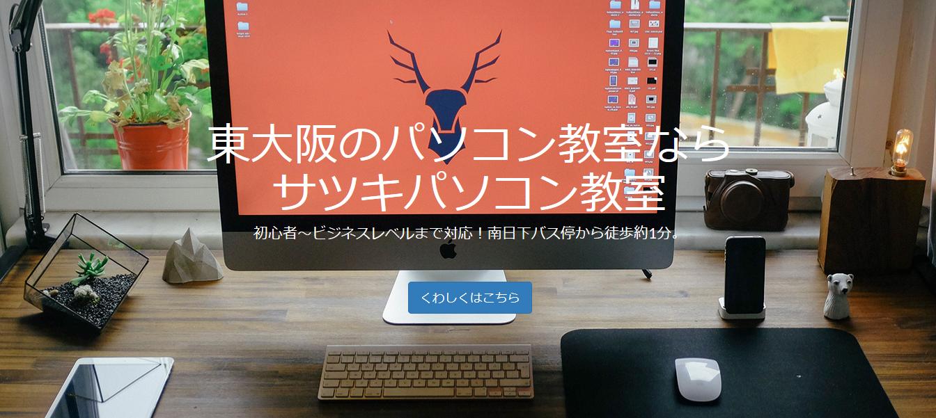 サツキパソコン教室の評判・口コミ