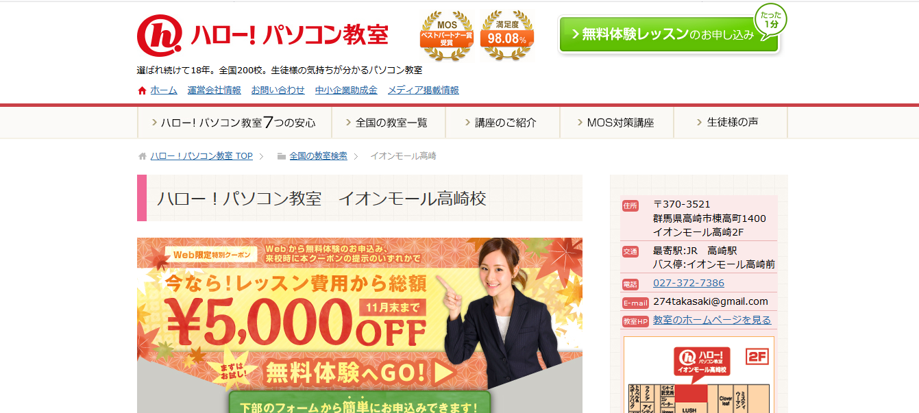 ハロー!パソコン教室 イオンモール高崎店の評判・口コミ