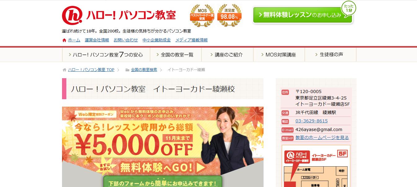 ハロー!パソコン教室 イトーヨーカドー綾瀬校の評判・口コミ