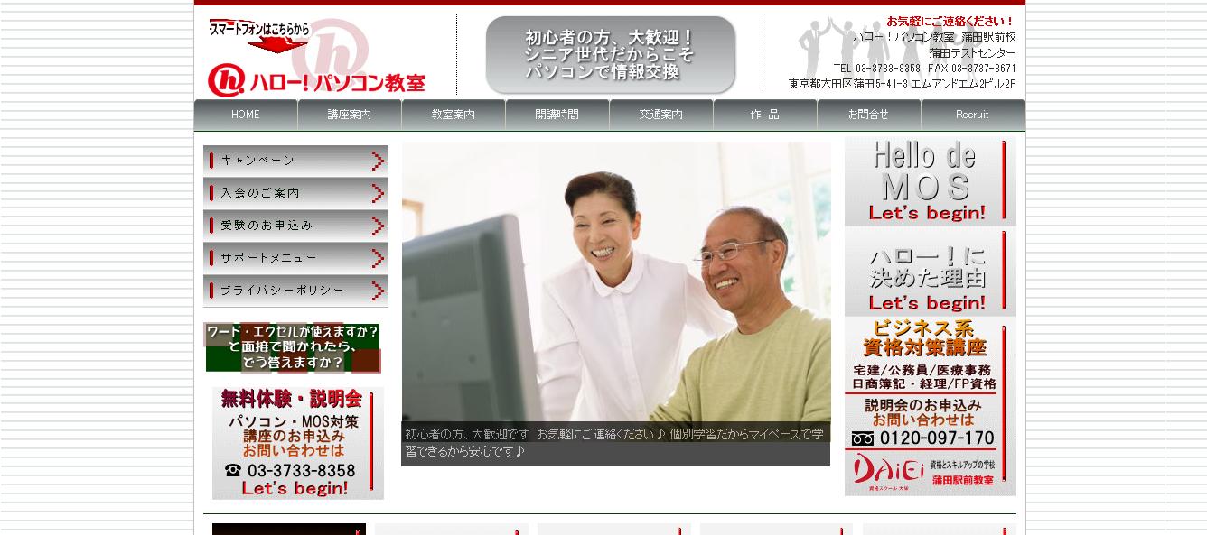 ハロー!パソコン教室 蒲田駅前校の評判・口コミ