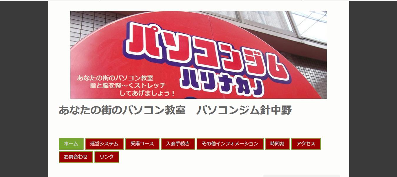 パソコンジム 針中野の評判・口コミ