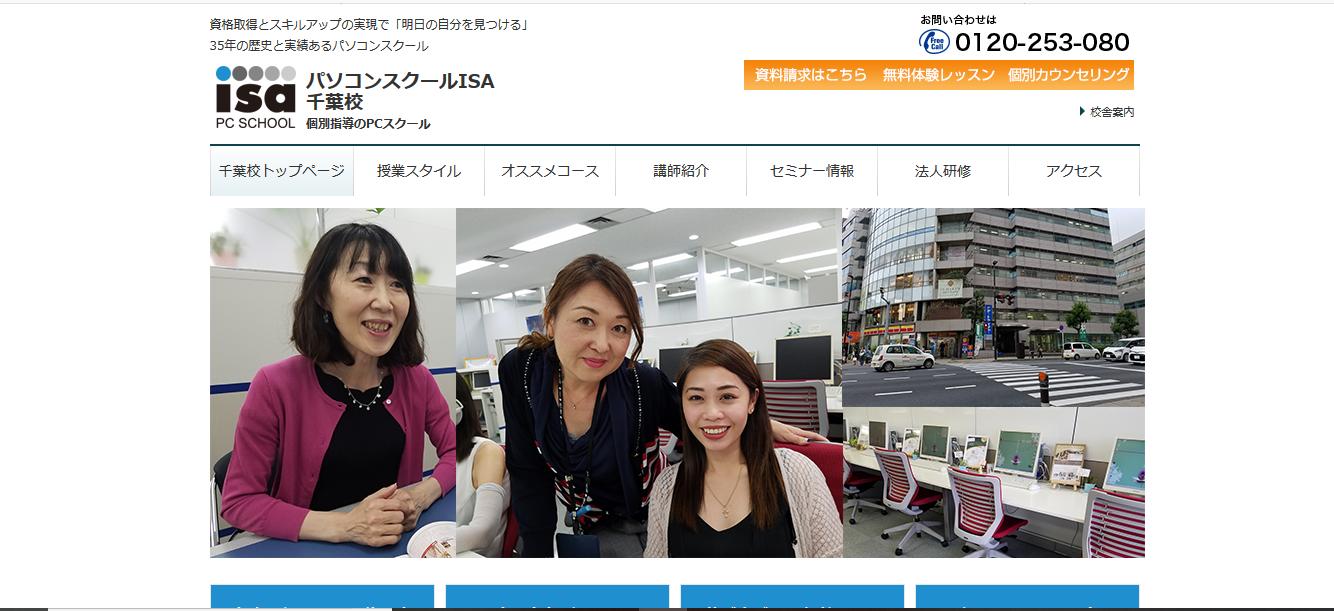パソコンスクールISA 千葉校の評判・口コミ