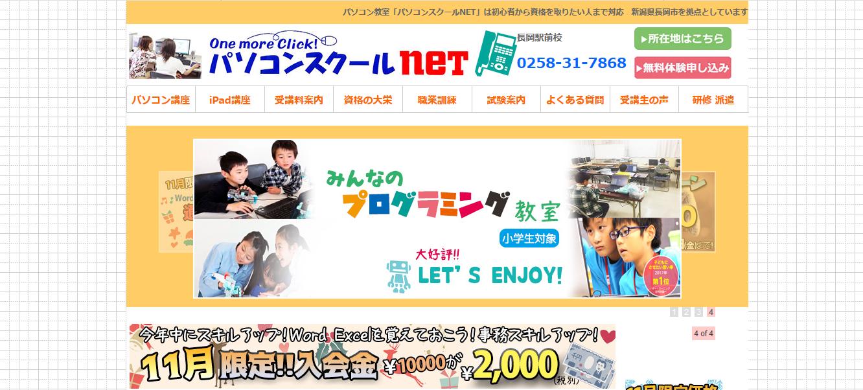 パソコンスクールNET 長岡駅前校の評判・口コミ