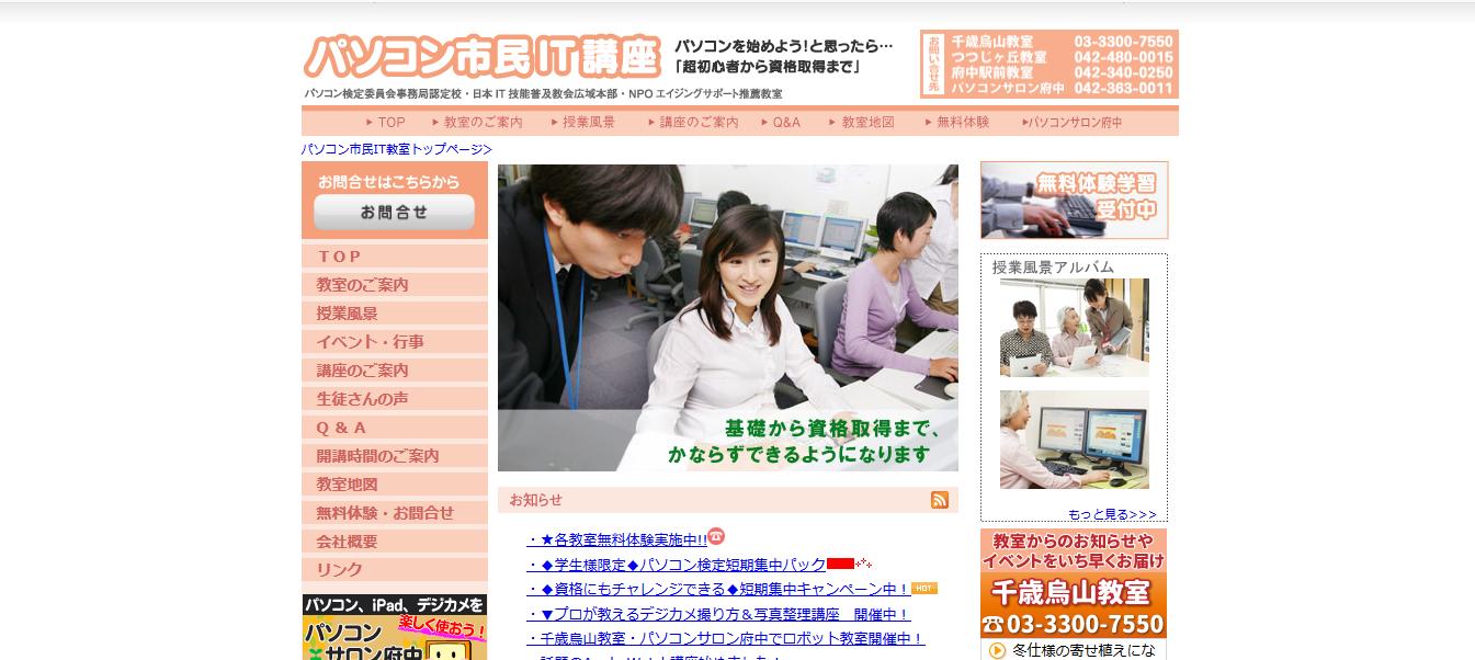 パソコン市民IT講座 千歳烏山教室の評判・口コミ