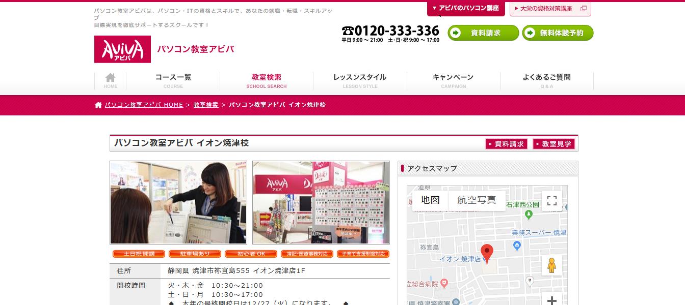パソコン教室アビバ イオン焼津校の評判・口コミ