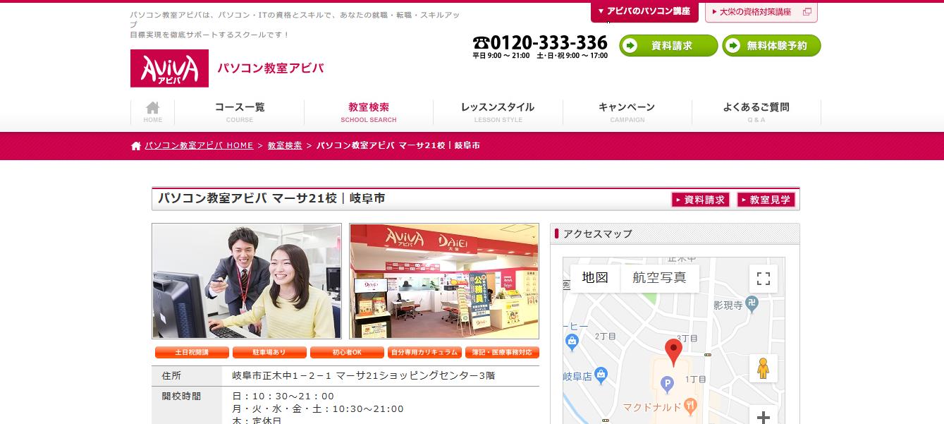 パソコン教室アビバ マーサ21校の評判・口コミ