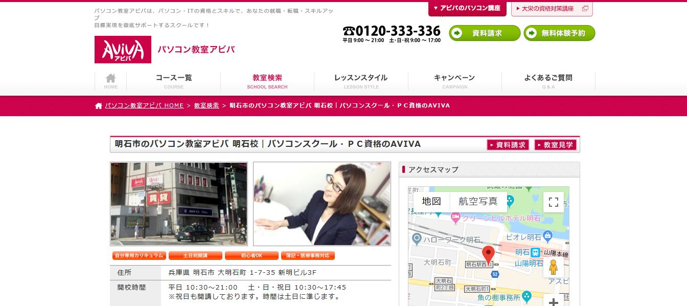 パソコン教室アビバ 明石店の評判・口コミ