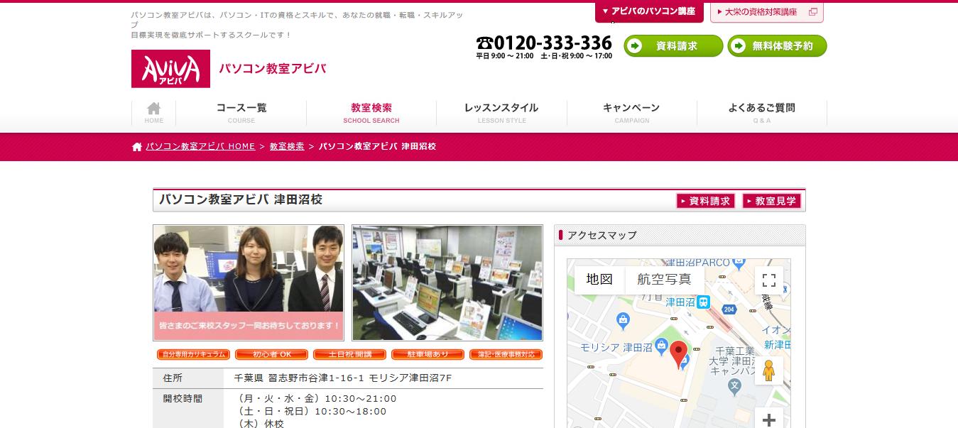 パソコン教室アビバ 津田沼校の評判・口コミ