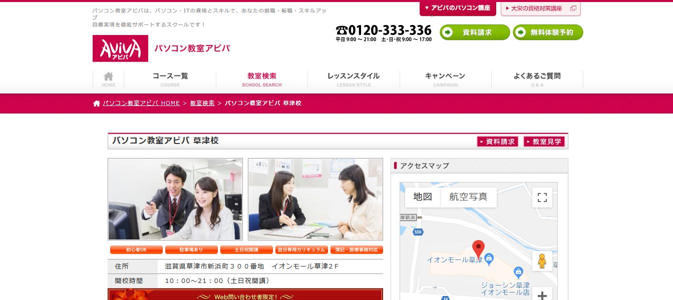 パソコン教室アビバ 草津校の評判・口コミ