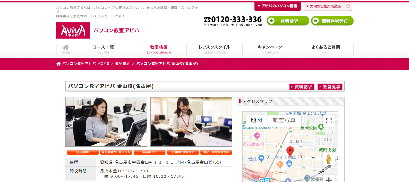 パソコン教室アビバ 金山校の評判・口コミ