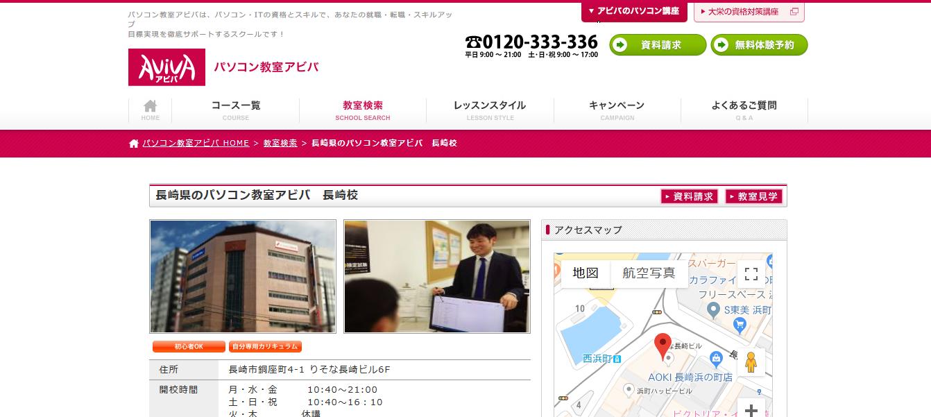 パソコン教室アビバ 長崎校の評判・口コミ